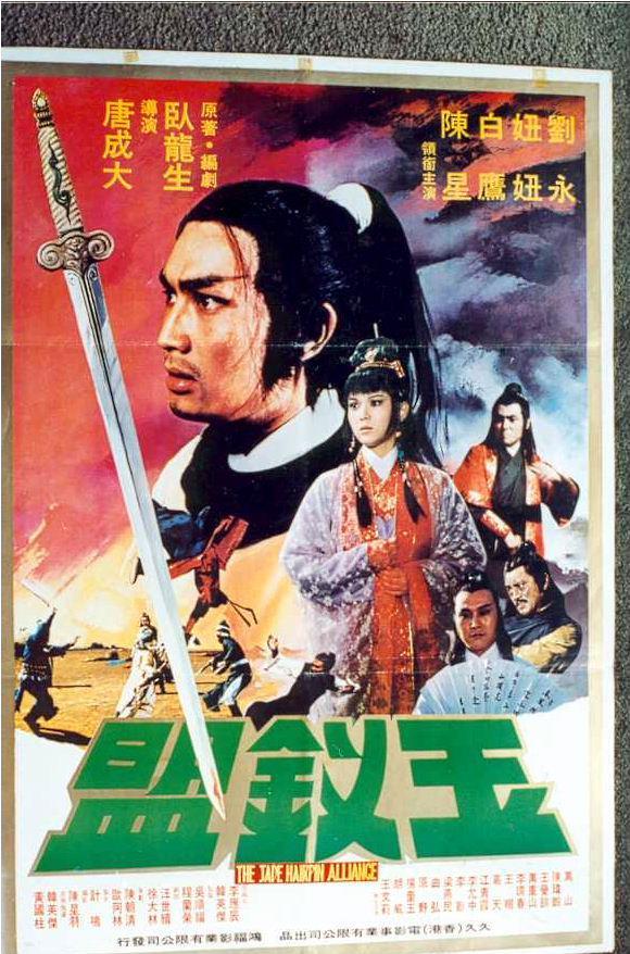 徐僧个人资料_玉釵盟 (The Jade Hairpin Alliance, 1980) :: 一切关于香港,中国及台湾电影