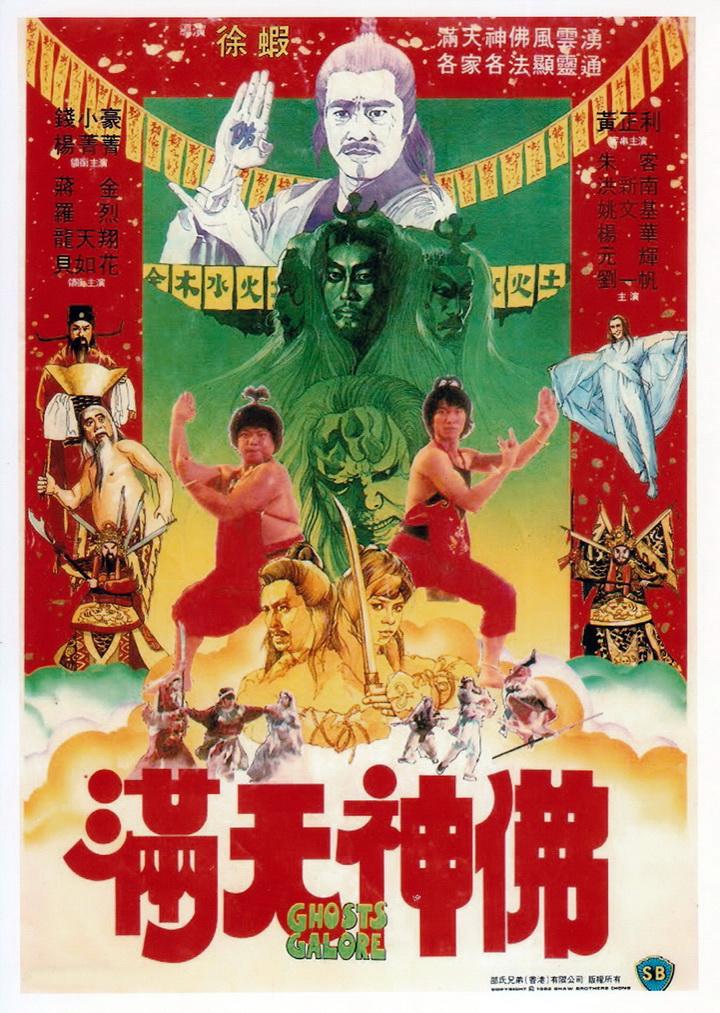 驱魔人2影评_滿天神佛(GhostsGalore,1983)::一切关于香港,中国及台湾电影