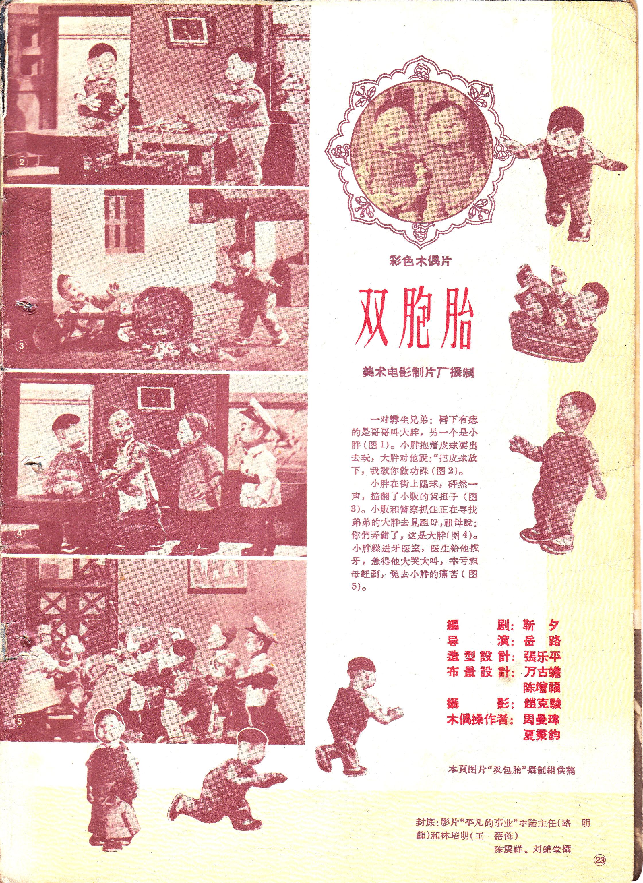 电影双胞胎剧情_双胞胎 (Shuang Bao Tai, 1957) :: 一切关于香港,中国及台湾电影