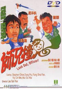 师兄撞鬼粤语_師兄撞鬼 (Look Out, Officer!, 1990) :: 一切关于香港,中国及台湾电影